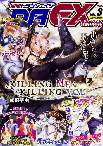 表紙:ドラゴンエイジ2018年4月号増刊 別冊ドラゴンエイジ VOL.3