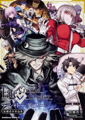 表紙:Fate/Grand Order シャトー・ディフ 黒瀬浩介作品集