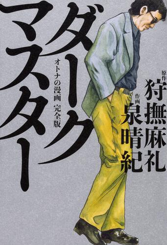 表紙:ダークマスター オトナの漫画 完全版