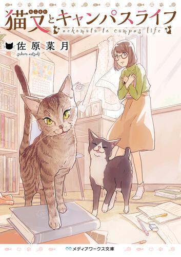 表紙:猫又とキャンパスライフ