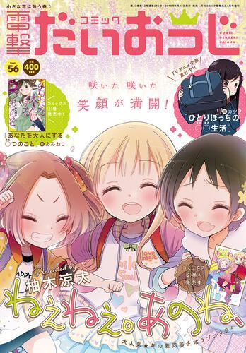 月刊コミック 電撃大王 2018年6月号増刊 コミック電撃だいおうじ VOL.56