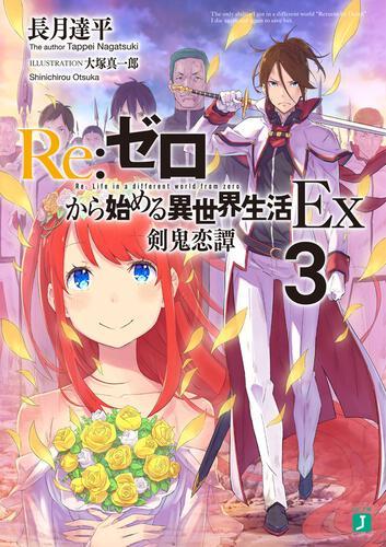 書影:Re:ゼロから始める異世界生活Ex3 剣鬼恋譚