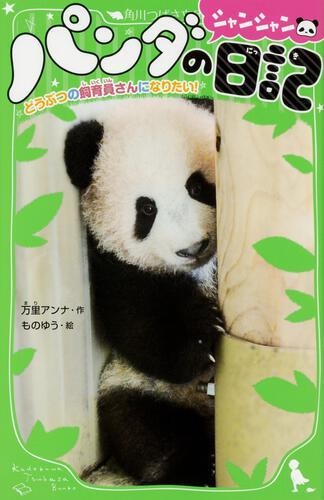 表紙:パンダのシャンシャン日記 どうぶつの飼育員さんになりたい!