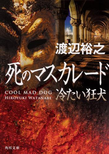 書影:死のマスカレード 冷たい狂犬