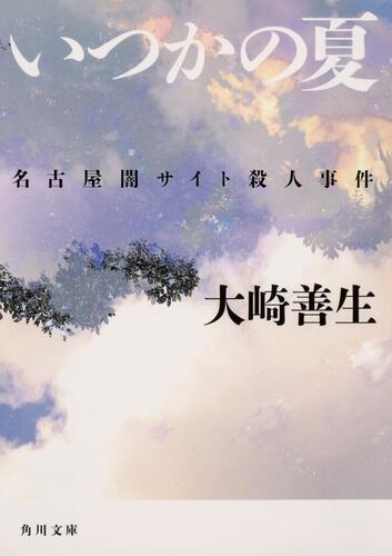 書影:いつかの夏 名古屋闇サイト殺人事件