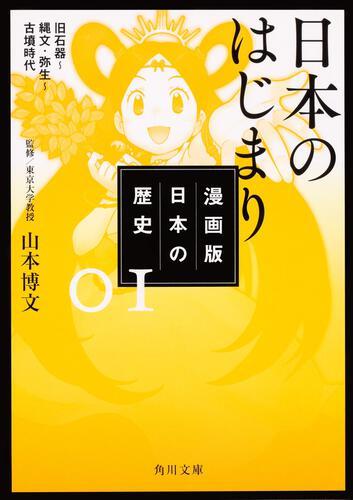 書影:漫画版 日本の歴史 1 日本のはじまり 旧石器~縄文・弥生~古墳時代