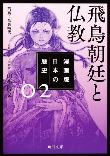 書影:漫画版 日本の歴史 2 飛鳥朝廷と仏教 飛鳥~奈良時代