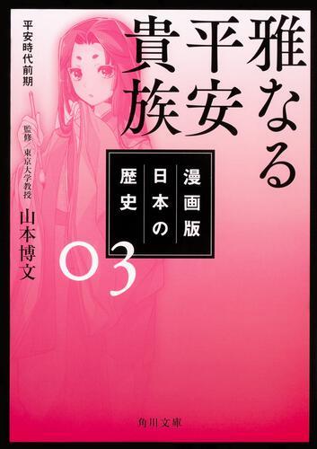 書影:漫画版 日本の歴史 3 雅なる平安貴族 平安時代前期