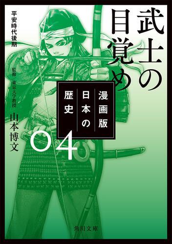 書影:漫画版 日本の歴史 4 武士の目覚め 平安時代後期