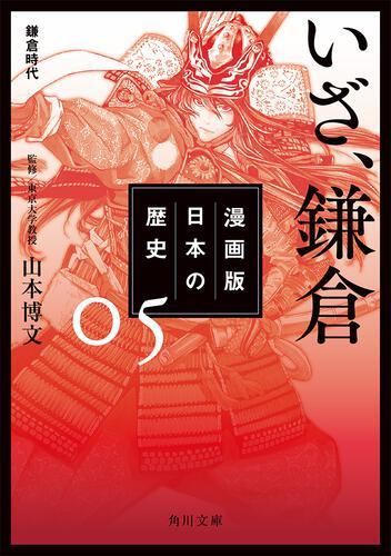 書影:漫画版 日本の歴史 5 いざ、鎌倉 鎌倉時代