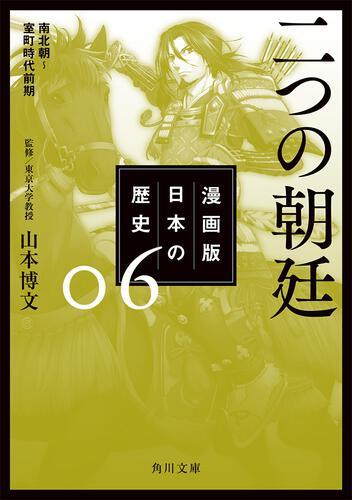 書影:漫画版 日本の歴史 6 二つの朝廷 南北朝~室町時代前期