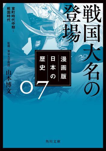 書影:漫画版 日本の歴史 7 戦国大名の登場 室町時代中期~戦国時代