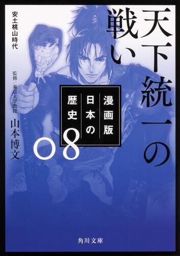 書影:漫画版 日本の歴史 8 天下統一の戦い 安土桃山時代