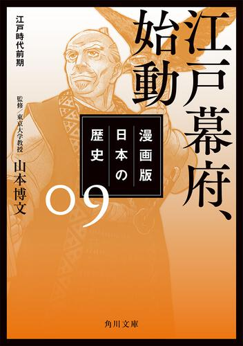 書影:漫画版 日本の歴史 9 江戸幕府、始動 江戸時代前期