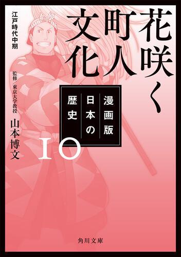書影:漫画版 日本の歴史 10 花咲く町人文化 江戸時代中期