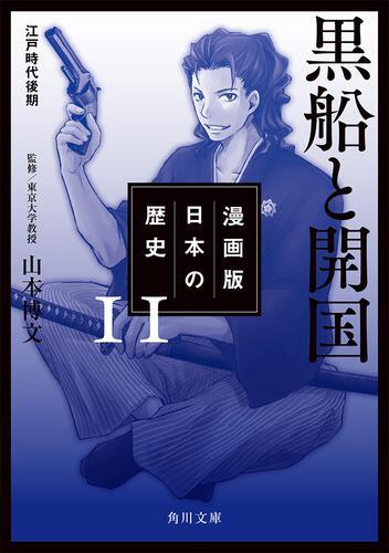 書影:漫画版 日本の歴史 11 黒船と開国 江戸時代後期