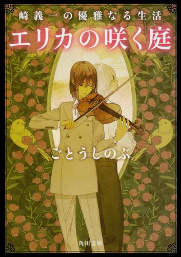 書影:崎義一の優雅なる生活 エリカの咲く庭