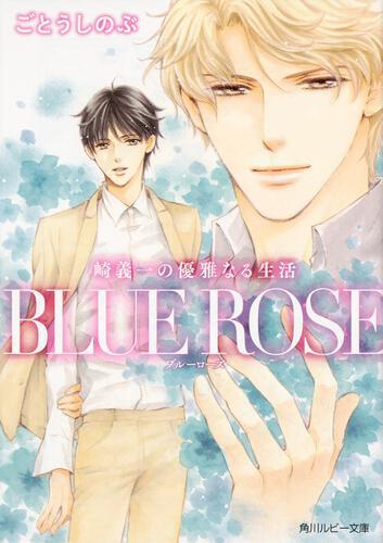 書影:崎義一の優雅なる生活 BLUE ROSE