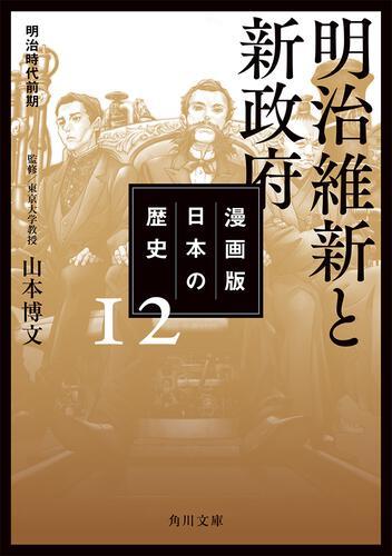 書影:漫画版 日本の歴史 12 明治維新と新政府 明治時代前期