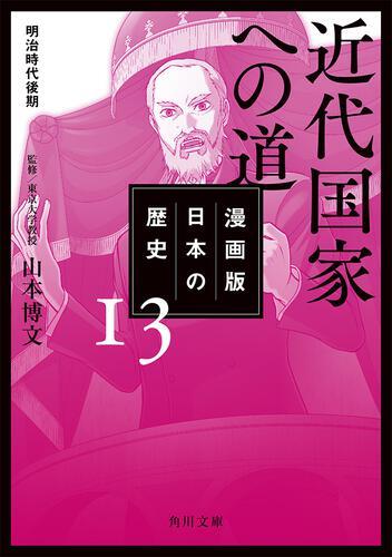 書影:漫画版 日本の歴史 13 近代国家への道 明治時代後期
