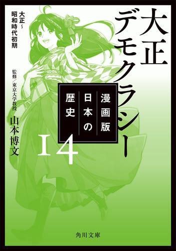 書影:漫画版 日本の歴史 14 大正デモクラシー 大正~昭和時代初期