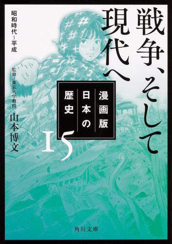 書影:漫画版 日本の歴史 15 戦争、そして現代へ 昭和時代~平成