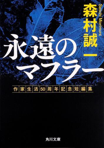 書影:永遠のマフラー 作家生活50周年記念短編集