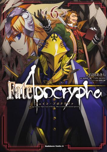 表紙:Fate/Apocrypha (6)
