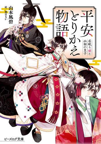 書影:平安とりかえ物語 居眠り姫と凶相の皇子