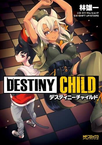 書影:DESTINY CHILD