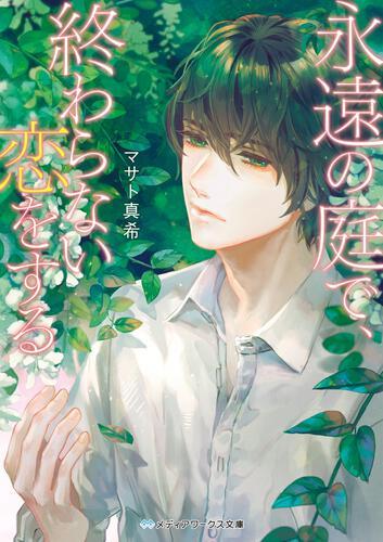 表紙:永遠の庭で、終わらない恋をする
