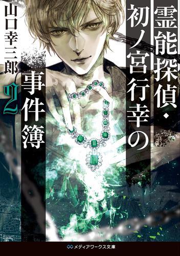 表紙:霊能探偵・初ノ宮行幸の事件簿2