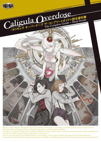 書影:Caligula Overdose/カリギュラ オーバードーズ ザ・コンプリートガイド+設定資料集