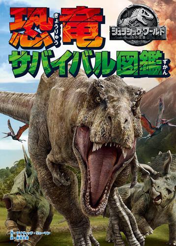 表紙:ジュラシック・ワールド 炎の王国 恐竜サバイバル図鑑