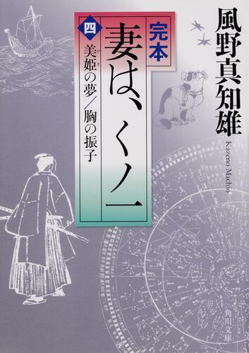 書影:完本 妻は、くノ一(四) 美姫の夢/胸の振子