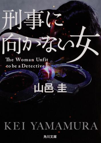書影:刑事に向かない女