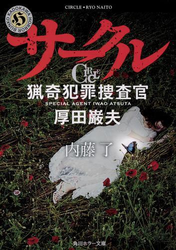 書影:サークル 猟奇犯罪捜査官・厚田巌夫