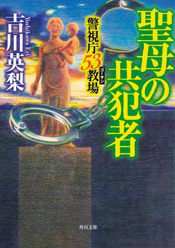 書影:聖母の共犯者 警視庁53教場