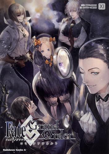 表紙:Fate/Grand Order コミックアラカルトXI