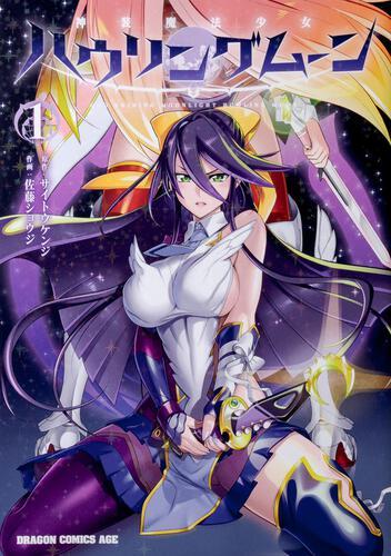 書影:神装魔法少女ハウリングムーン 1