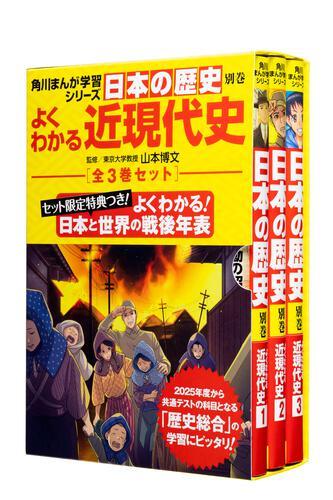 表紙:角川まんが学習シリーズ日本の歴史 よくわかる近現代史 年表つき全3巻セット