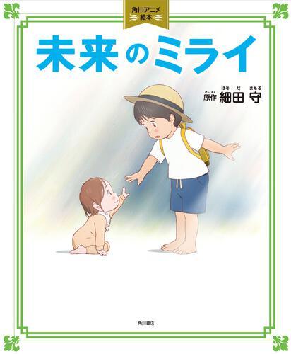 表紙:角川アニメ絵本 未来のミライ
