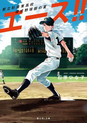 書影:エース!! 都立杉並東高校硬式野球部の夏