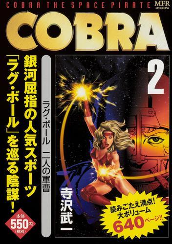 表紙:COBRA 2 ラグ・ボール 二人の軍曹