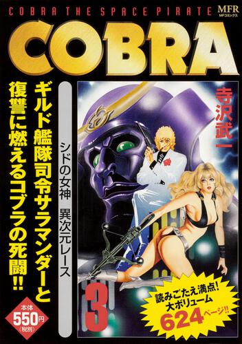 表紙:COBRA 3 シドの女神 異次元レース