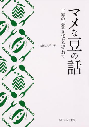 書影:マメな豆の話 世界の豆食文化をたずねて
