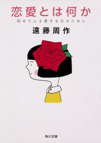書影:恋愛とは何か 初めて人を愛する日のために