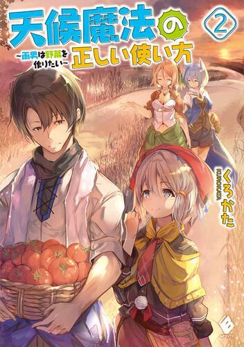 表紙:天候魔法の正しい使い方 ~雨男は野菜を作りたい~ 2