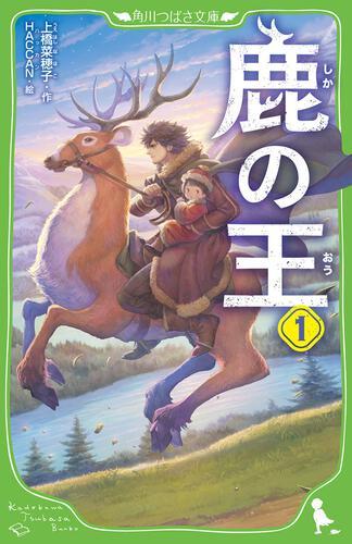 書影:鹿の王 1