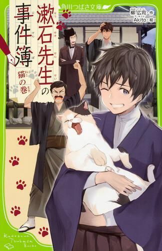 書影:漱石先生の事件簿 猫の巻